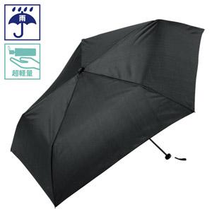 ライトエコノミー折りたたみ傘(ブラック)