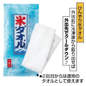 ひんやり氷タオル