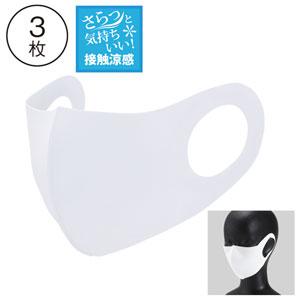 涼感洗えるマスク(3枚セット)(ホワイト)