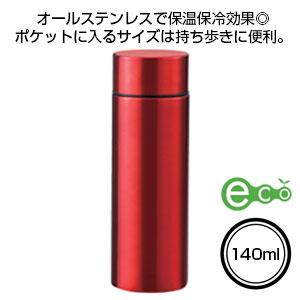 セルトナ・ポケットサイズ真空ステンレスボトル(レッド)