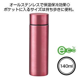 セルトナ・ポケットサイズ真空ステンレスボトル(ピンク)