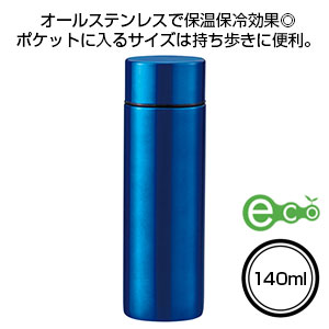 セルトナ・ポケットサイズ真空ステンレスボトル(ブルー)