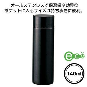 セルトナ・ポケットサイズ真空ステンレスボトル(ブラック)