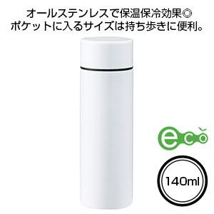 セルトナ・ポケットサイズ真空ステンレスボトル(ホワイト)