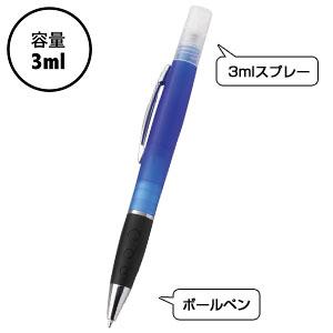 スプレーボールペン(ブルー)