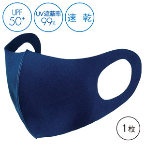 洗える3Dマスク(1枚)(ネイビー)