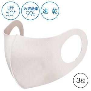 洗える3Dマスク(3枚セット)(グレー)