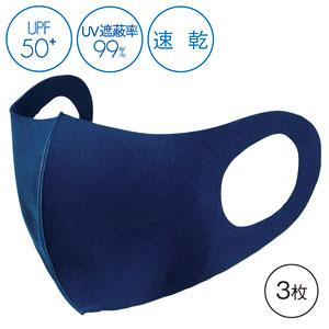 洗える3Dマスク(3枚セット)(ネイビー)