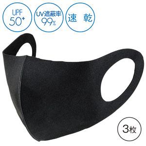 洗える3Dマスク(3枚セット)(ブラック)