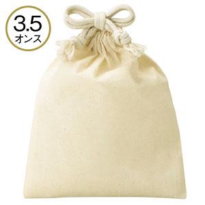 3.5オンス・コットン巾着(S)