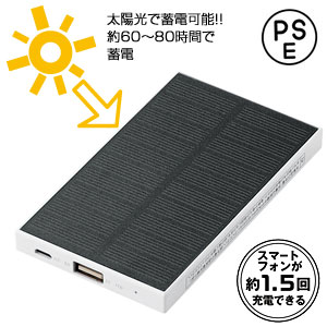 ソーラーモバイルチャージャー4000