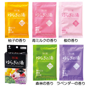 ゆらぎの湯 5種の香り