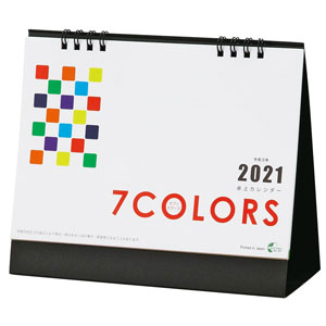 2021卓上カレンダー(セブンカラーズ)