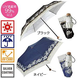 ブランローズ・晴雨兼用折りたたみ傘