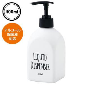 リキッドディスぺンサー400ml(除菌液対応)