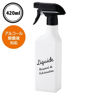スプレーボトル420ml(除菌液対応)