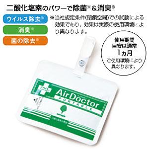携帯用除菌&消臭剤 エアドクター