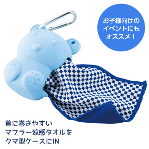 クマさんケース入り涼感タオル