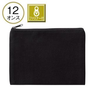 12オンス・厚生地フラットコットンポーチ(S)ブラック