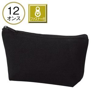 12オンス・厚生地コットンポーチ(ブラック)