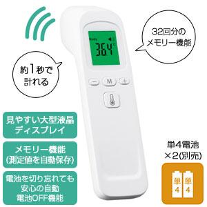 非接触式電子温度計ハンディチェッカー