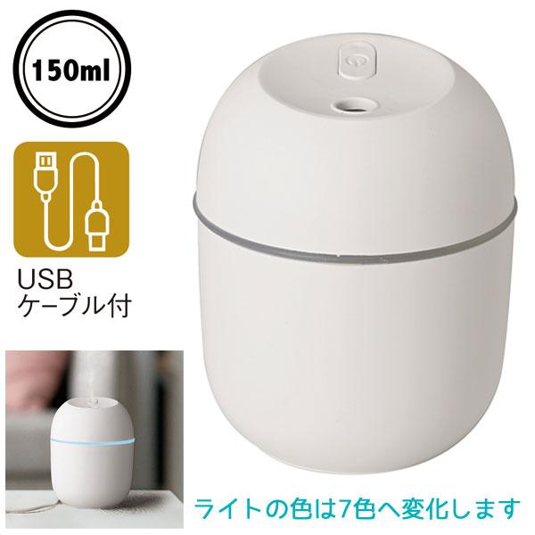 USBコンパクト加湿器