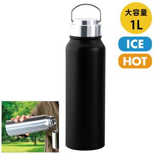 トゥーリフラスク・真空二重ステンレスボトル1L(ブラック)