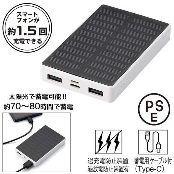 ソーラーモバイルチャージャー5000