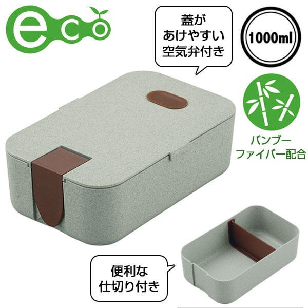 スフィア・バンブーファイバーランチボックス(空気弁付き)(ミント)