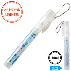 アルコール除菌ペン型スプレー10ml