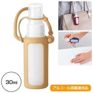 シリコンケース付きスプレーボトル30ml(ベージュ)