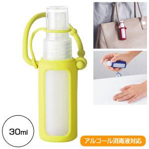 シリコンケース付きスプレーボトル30ml(イエロー)