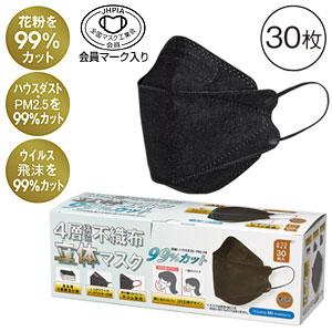 4層構造不織布立体マスク30枚入(ブラック)