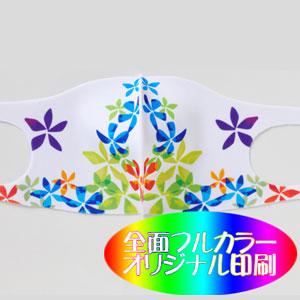[オリジナルマスク]オリジナル印刷可能 全面立体フルカラーマスク
