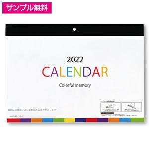 カラフルメモリー壁掛けカレンダー