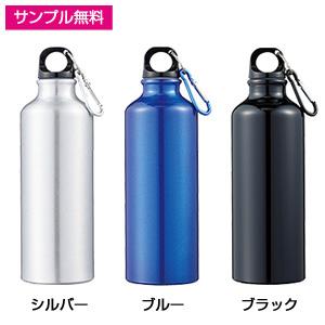 アルミスポーツボトル500(カラビナ付)