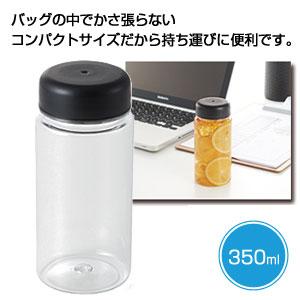 クリアマイボトル350ml