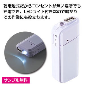 LED付ポケットチャージャー