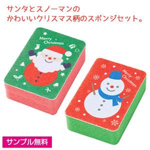 クリスマス キッチンスポンジ2P