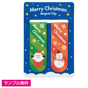 クリスマス マグネットしおり2P