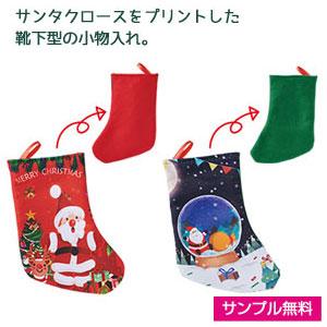 クリスマス柄ソックス