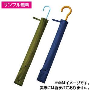 たためるロング傘カバー