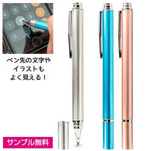 ディスクタッチペン