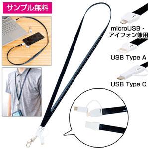 ネックストラップ型USBケーブル