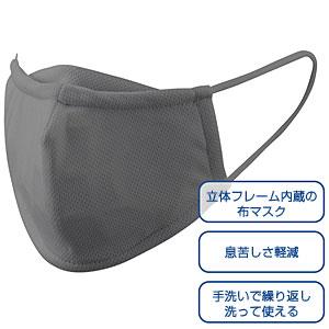 フレーム内蔵 口元ゆとり空間マスク グレー