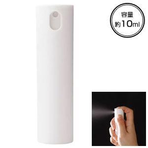 携帯用スプレーボトル ラウンド 10ml(アルコール対応) ホワイト