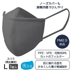 ぴったりフィットマスク(接触冷感) Lサイズ(グレー)