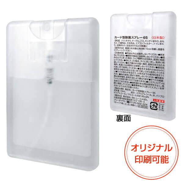 カード型 除菌スプレー65