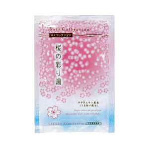 桜の彩り湯