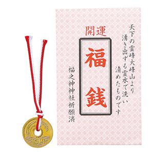 福銭 5円(ご縁)